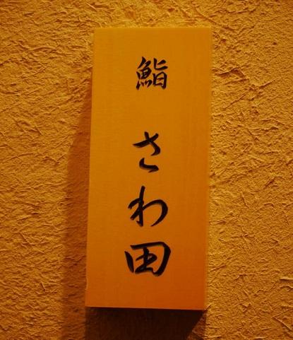 【名古屋】さわ田4.jpg