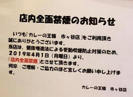 【市ヶ谷】カレーの王様10.jpg