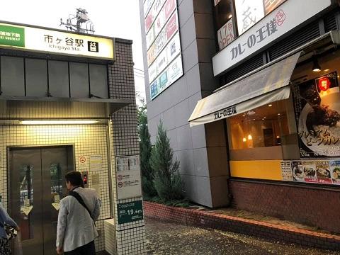 【市ヶ谷】カレーの王様6.jpg