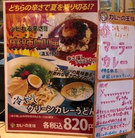 【市ヶ谷】カレーの王様9.jpg