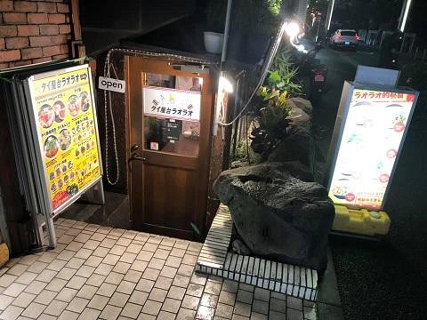 【恵比寿】タイ屋台タオタオ12.jpg