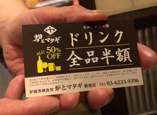【新宿】炉とマタギ6.jpg