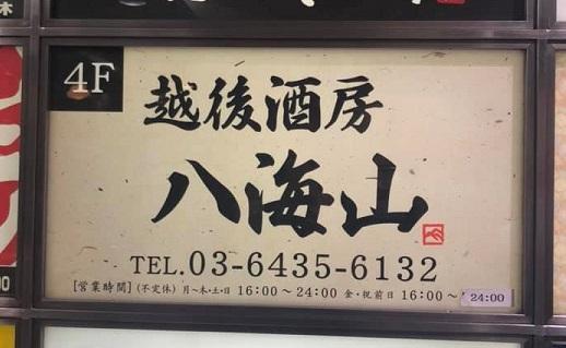【浜松町】越後酒房 八海山 浜松町本店23.jpg