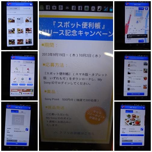 スポット便利帳1.jpg