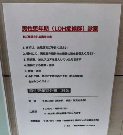 大森マオメディカルクリニック8.jpg