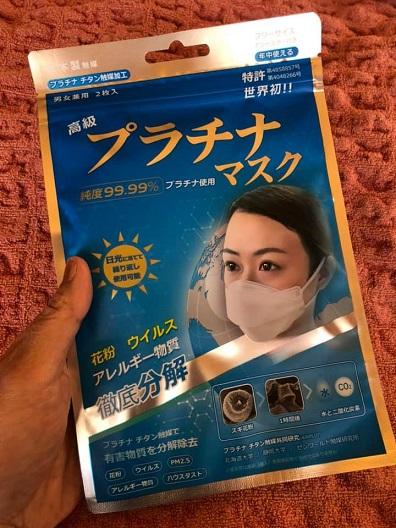 高級プラチナマスク2.jpg